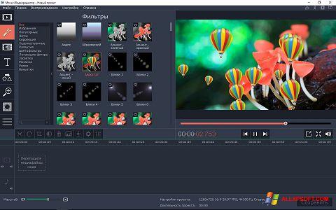 스크린 샷 Movavi Video Editor Windows XP