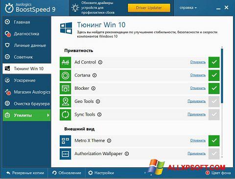 스크린 샷 Auslogics BoostSpeed Windows XP