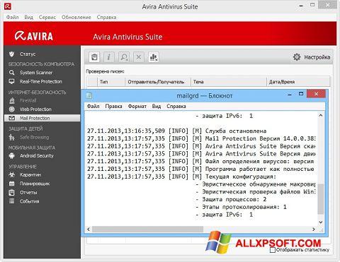 스크린 샷 Avira Windows XP