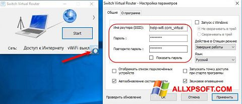 스크린 샷 Switch Virtual Router Windows XP