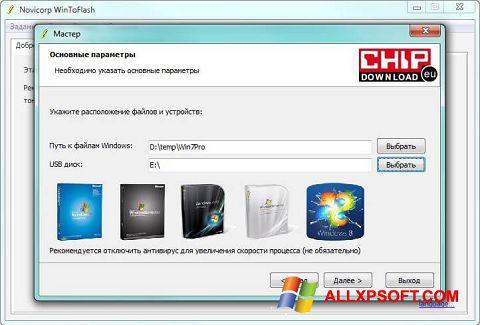 스크린 샷 WinToFlash Windows XP