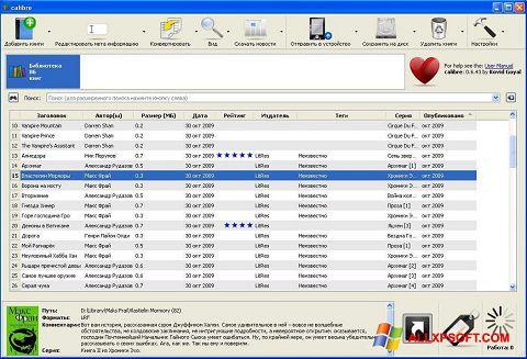 스크린 샷 Calibre Windows XP
