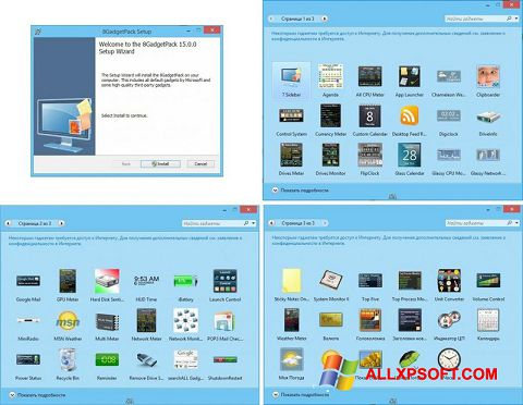 스크린 샷 8GadgetPack Windows XP