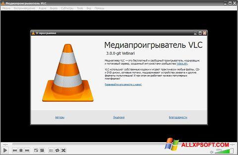 스크린 샷 VLC Media Player Windows XP