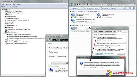 스크린 샷 Virtual Router Plus Windows XP