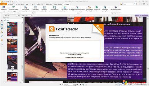 스크린 샷 Foxit Reader Windows XP