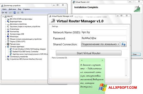 스크린 샷 Virtual Router Manager Windows XP